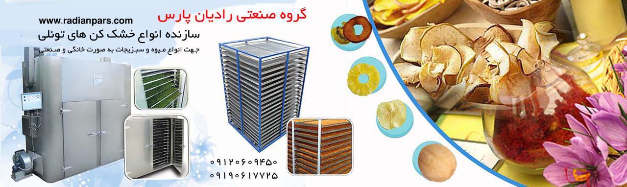 خشک کن لیمو و میوه