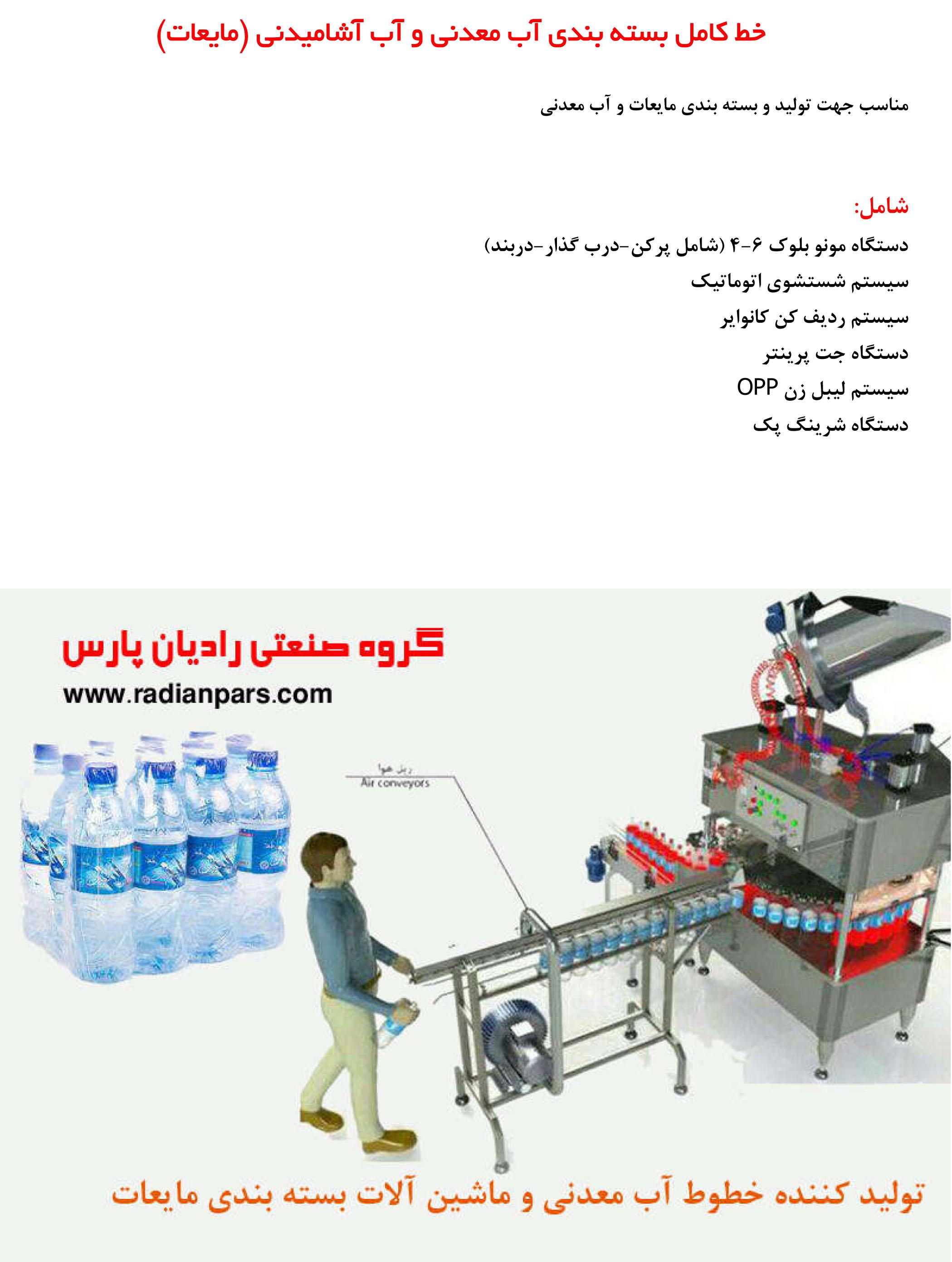 خط تولید آبمعدنی